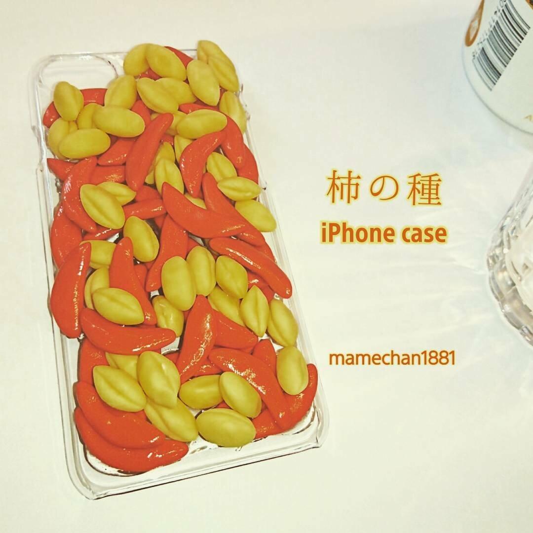 ◆◆柿の種◆◆iPhoneケース◆◆