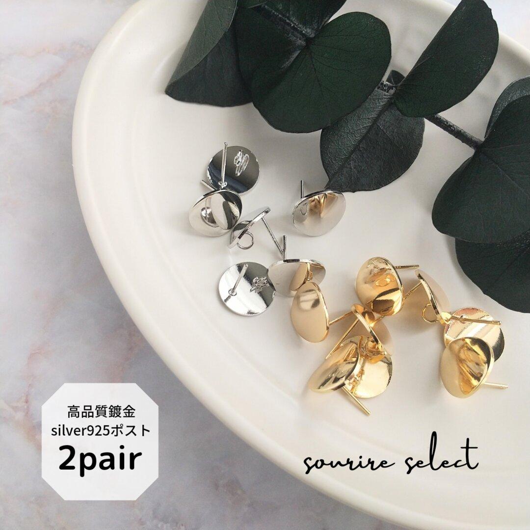 [高品質鍍金]-シルバー -silver925ポストピアス