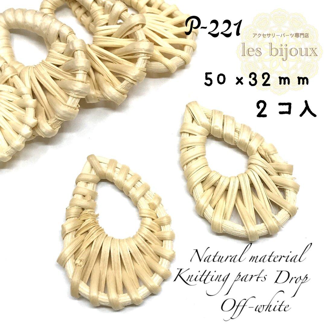 《在庫限り》自然素材 編みパーツ ドロップ・オフホワイト・50x32mm*2個入り[P-221]