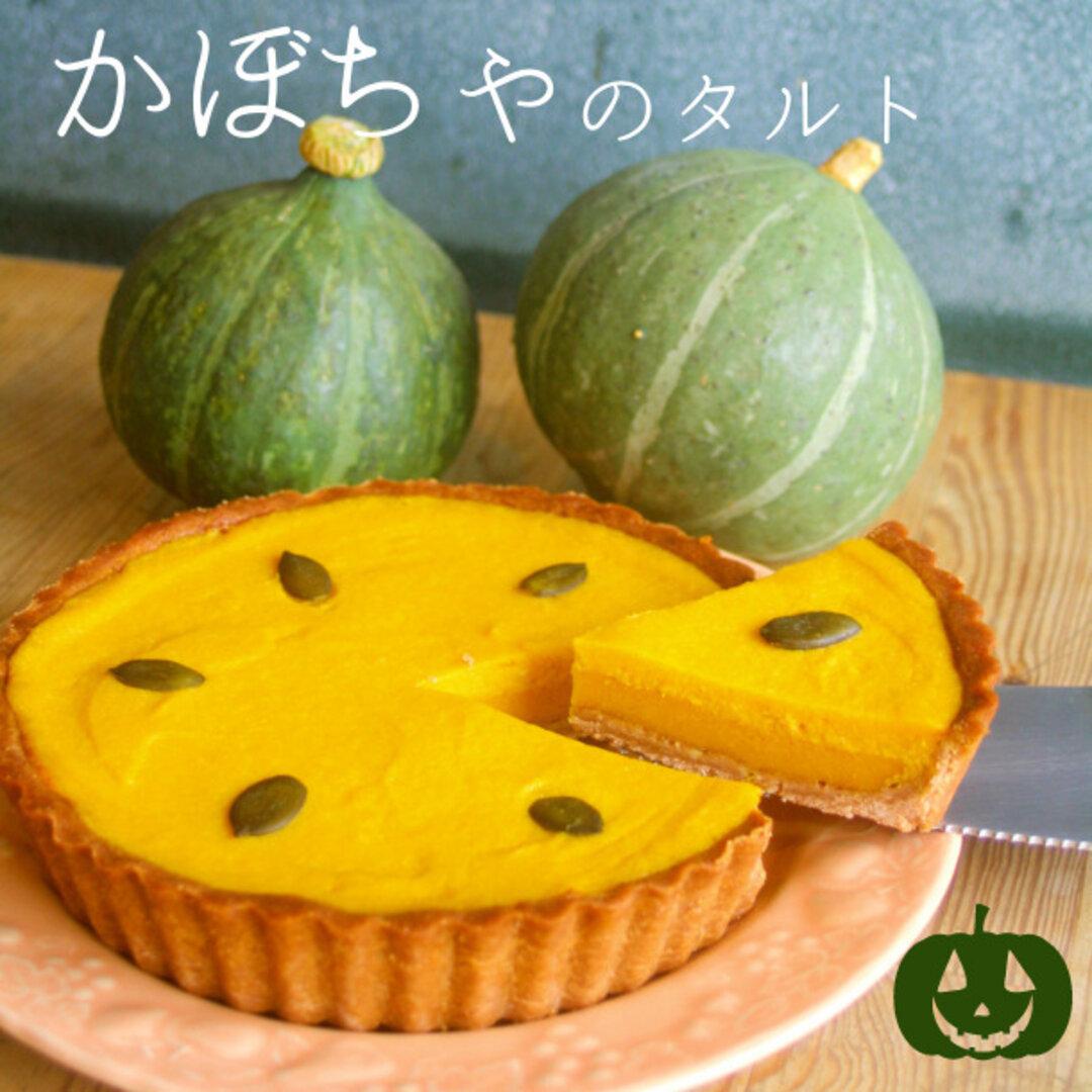【グルテンフリー】さらに美味しくなって今年も登場!!季節限定*かぼちゃのタルト