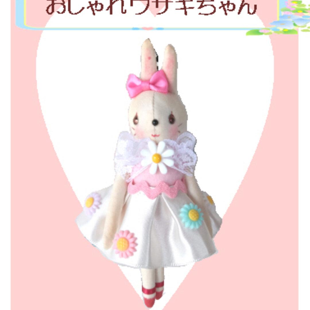 おしゃれウサギちゃん★ピンク キット 手作り人形 布人形 ハンドメイドドール