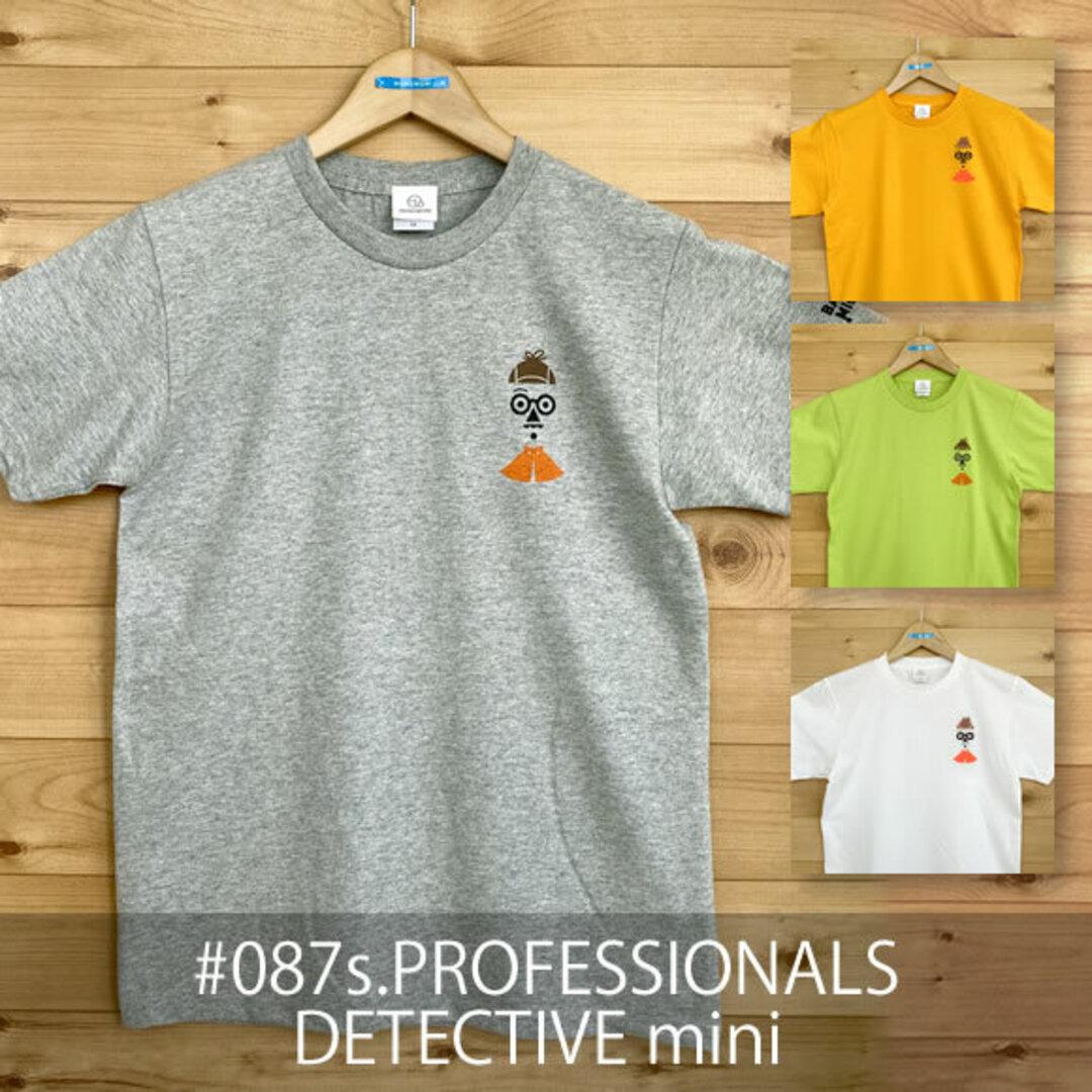 【受注生産】おとなTシャツ「PROFESSIONALS/DETECTIVE mini(プロフェッショナルズ/ディテクティブ ミニ)」
