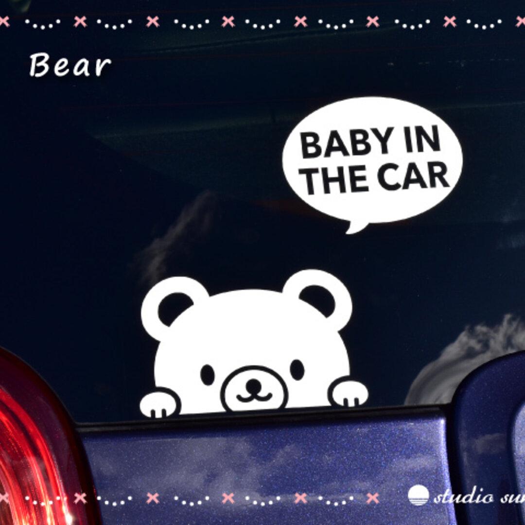 BABY IN CAR どうぶつがチラ見♪  【くま】