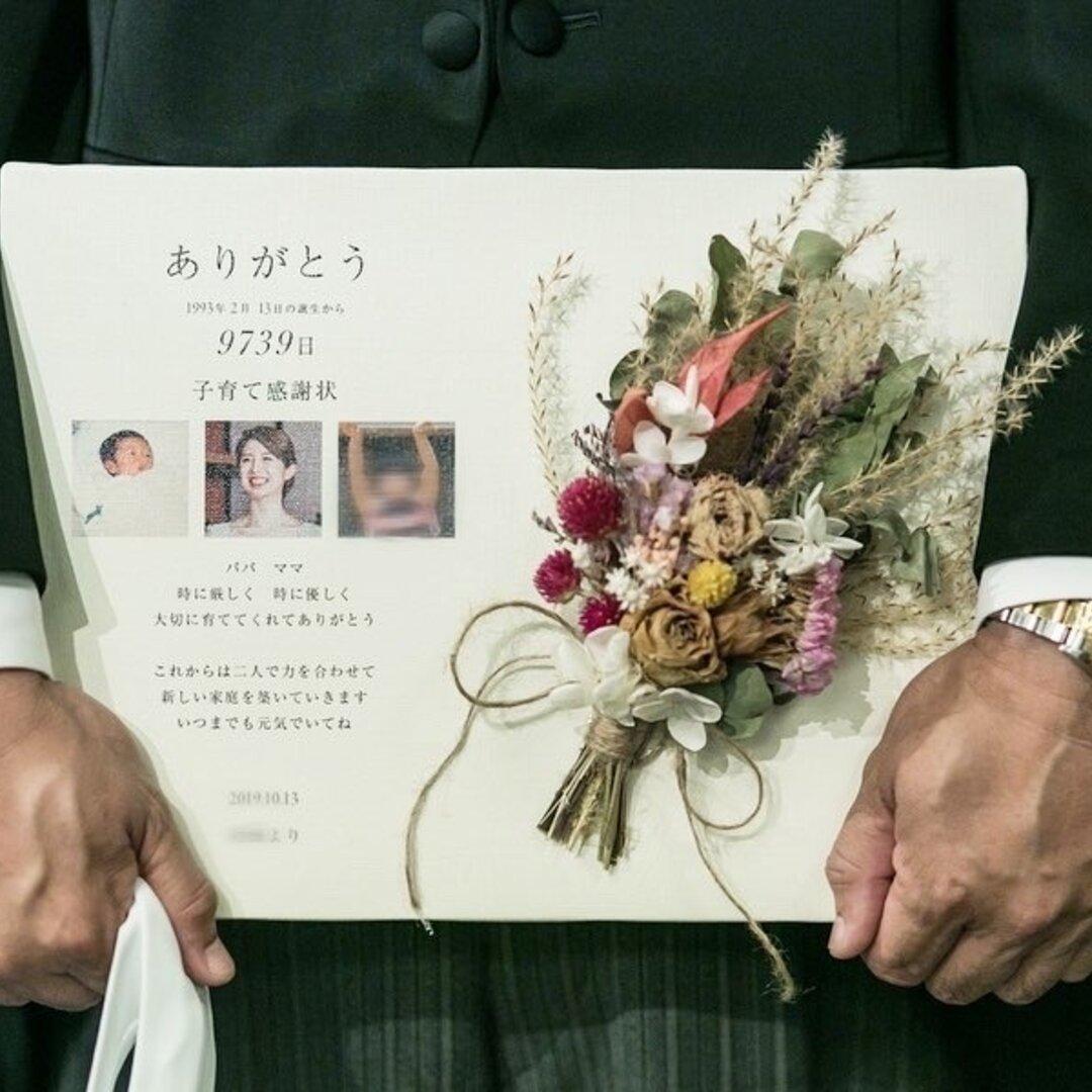 2点9000円! 子育て感謝状 結婚式