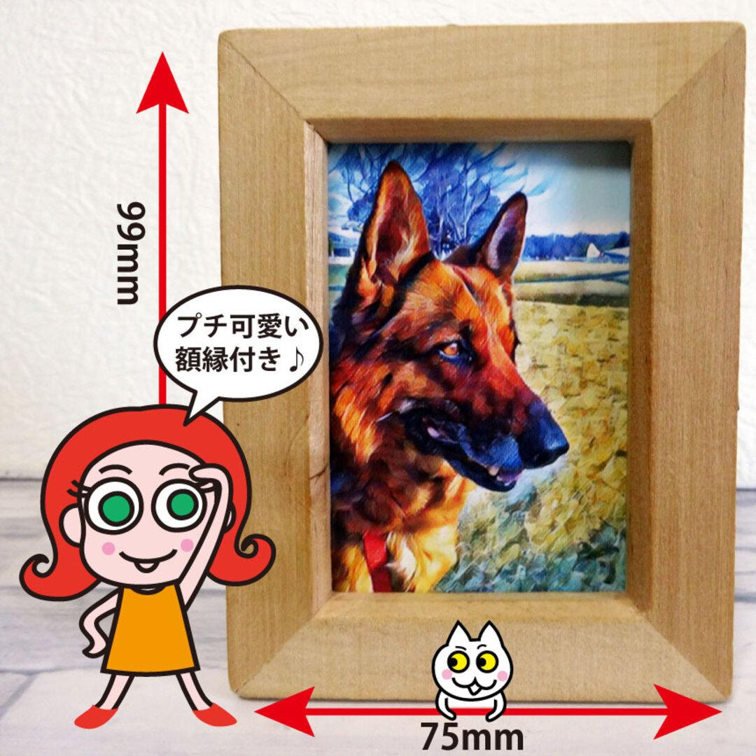 Gシェパード犬のクラリス#002 /プチポスター(額縁付き)
