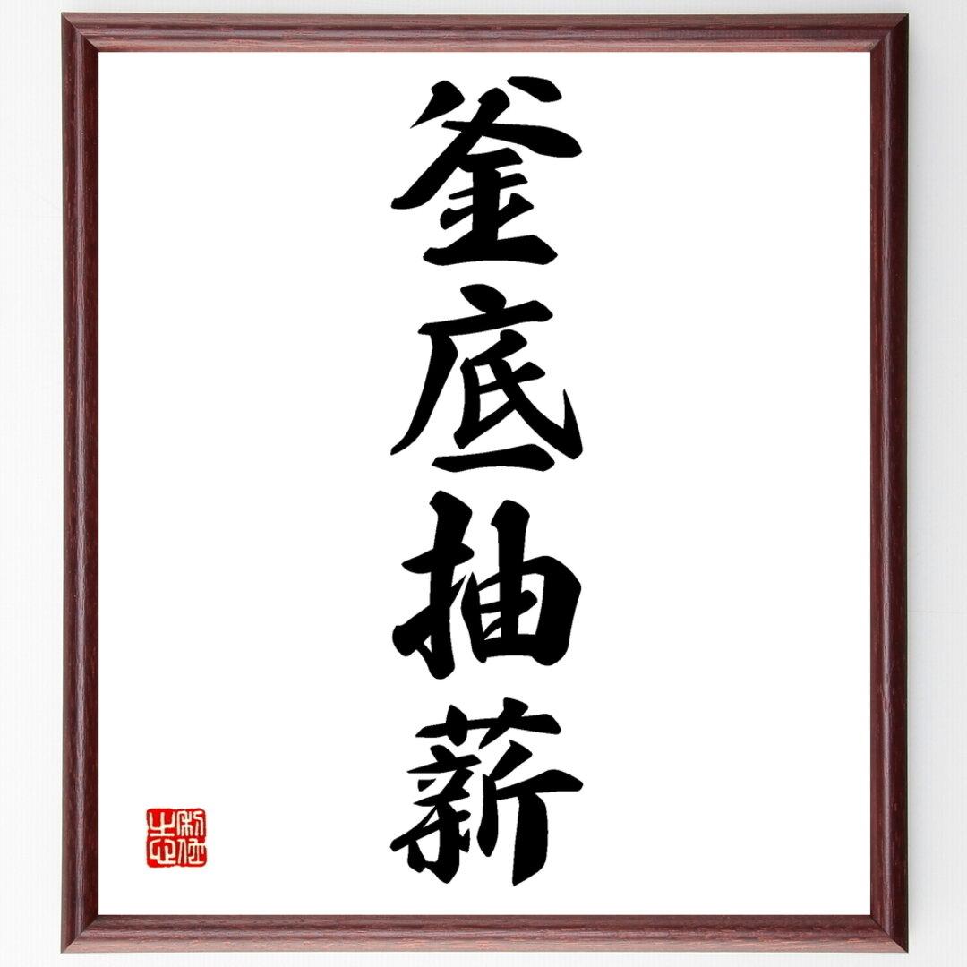 四字熟語書道色紙「釜底抽薪」額付き/受注後直筆(Z6049)