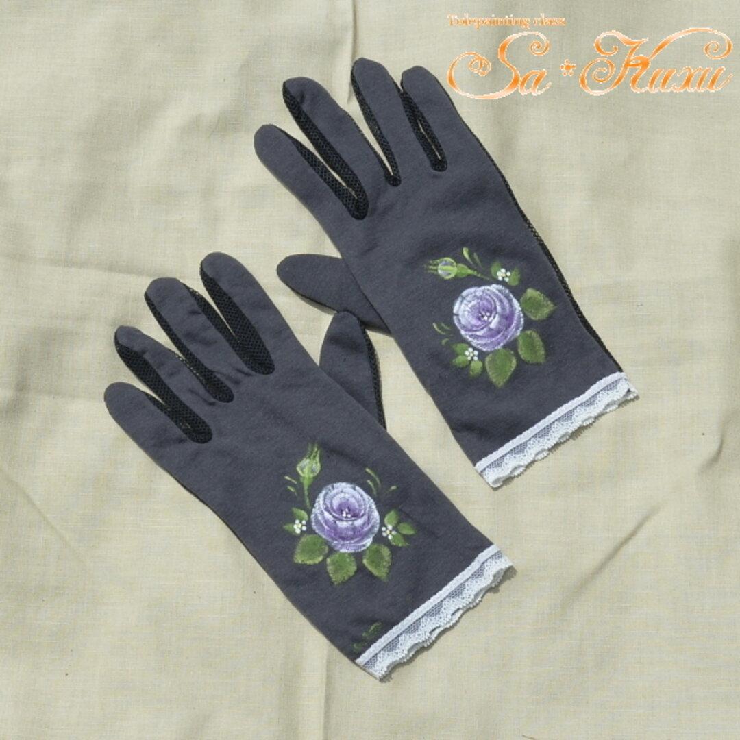 [送料無料]紫薔薇の日よけ手袋(濃い灰色)内側メッシュ・手描き