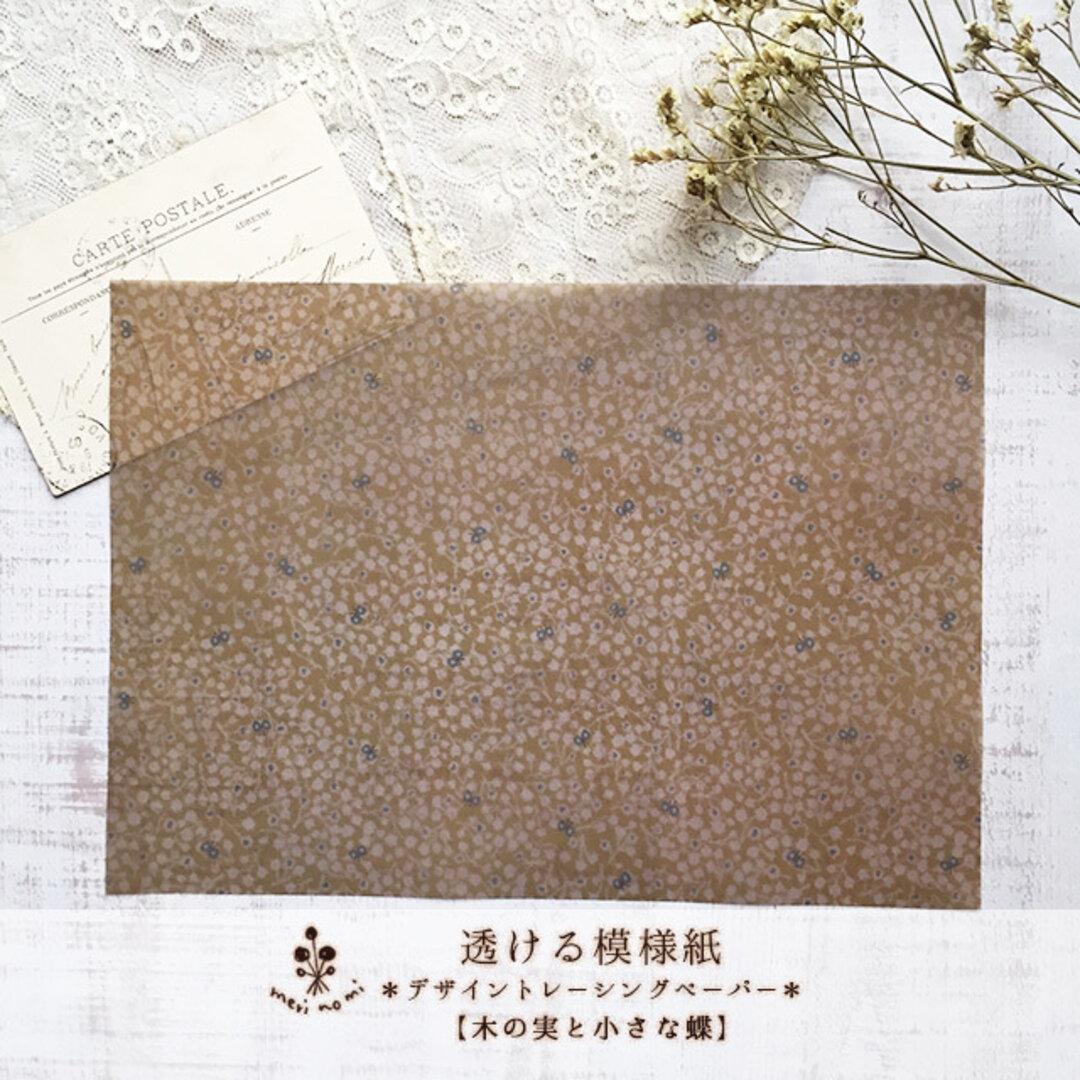 透ける模様紙【木の実と小さな蝶】