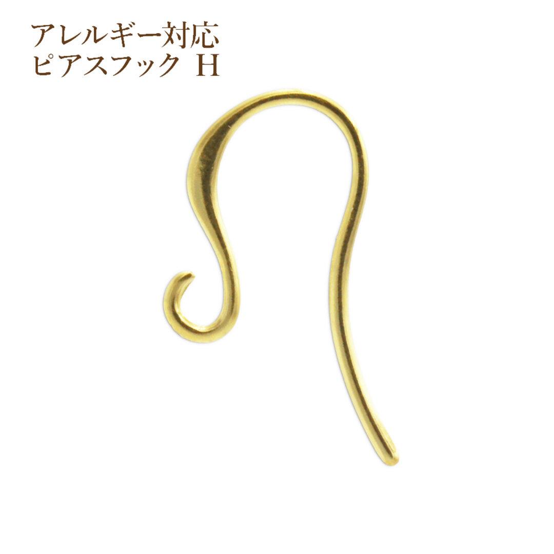 [10個] サージカルステンレス / ピアス フック H [ ゴールド 金 ] アクセサリー / 金具 / パーツ / 金属アレルギー