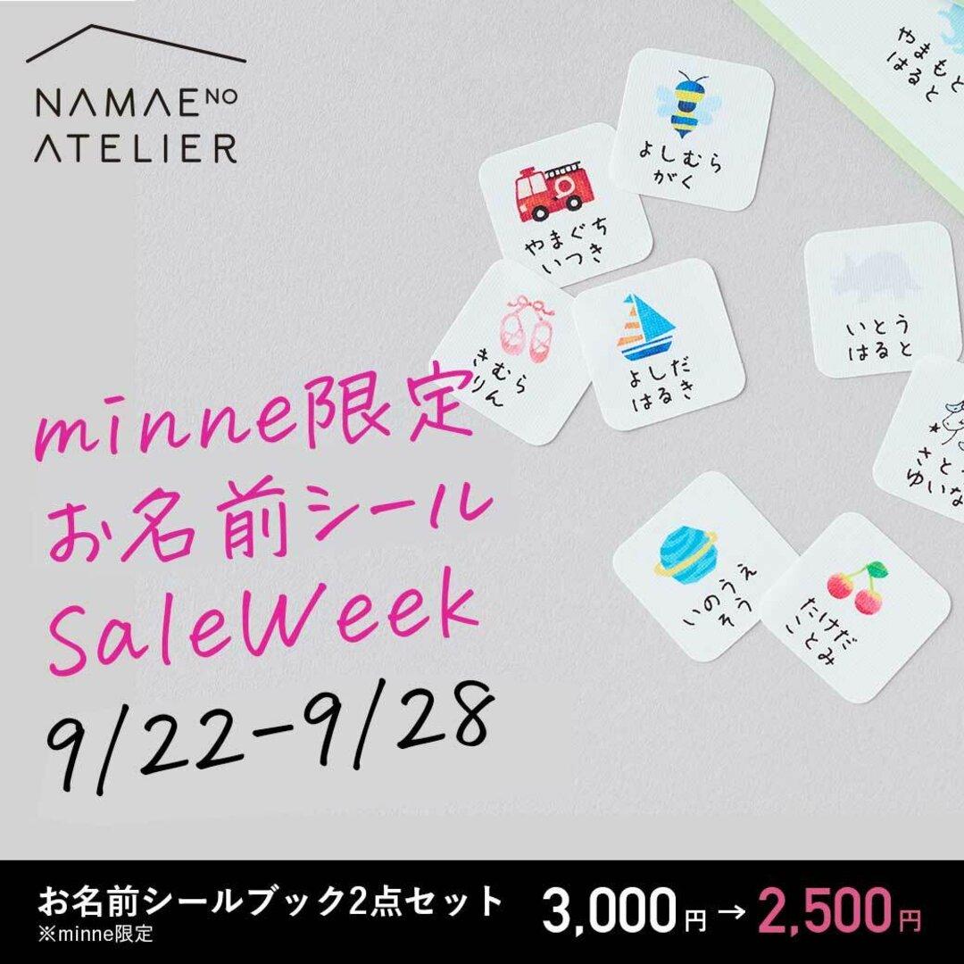 9/22-9/28 お名前シールブックSaleWeek!