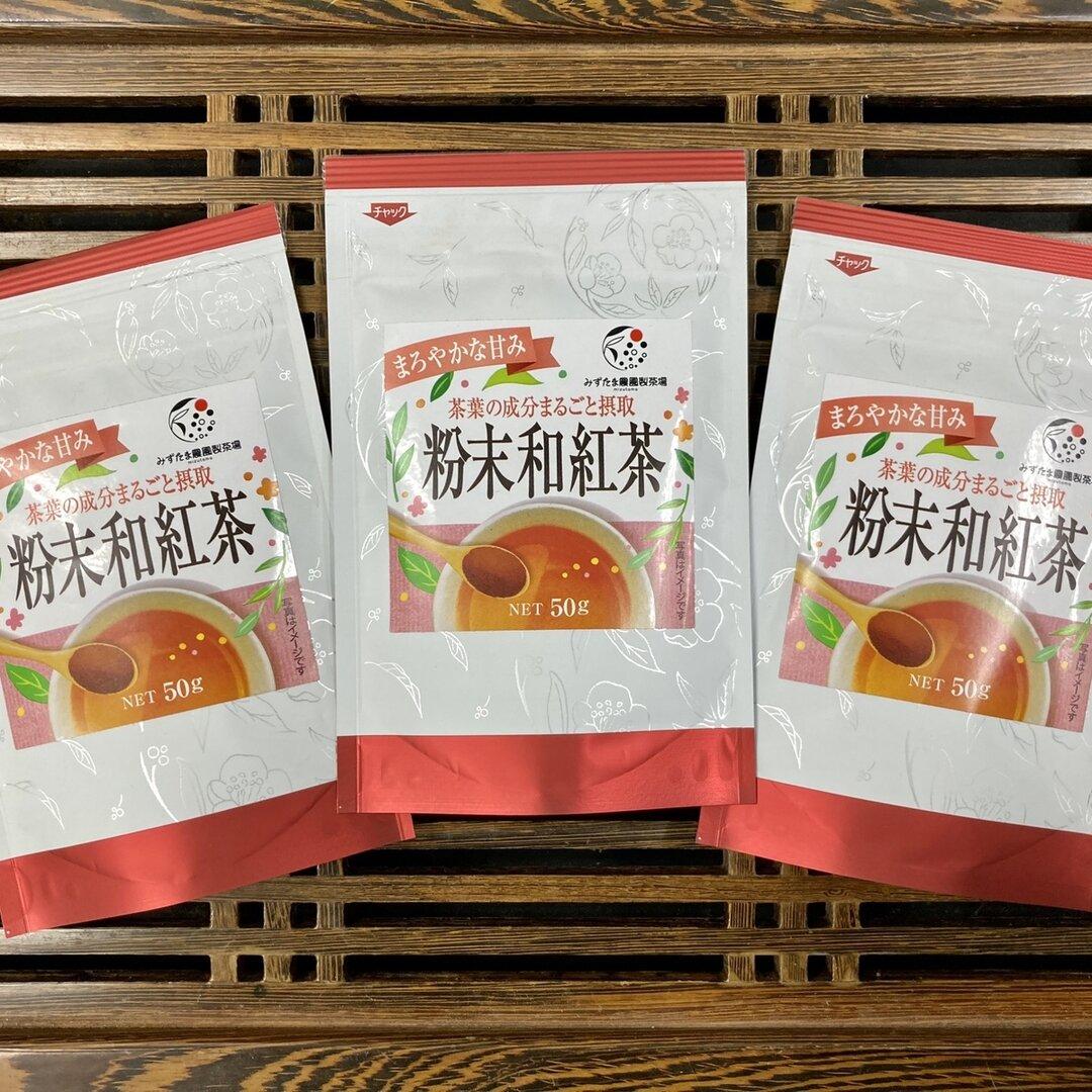 【産地直売】まろやかな甘み♪粉末和紅茶 50g おトクな3袋セット 静岡 牧之原
