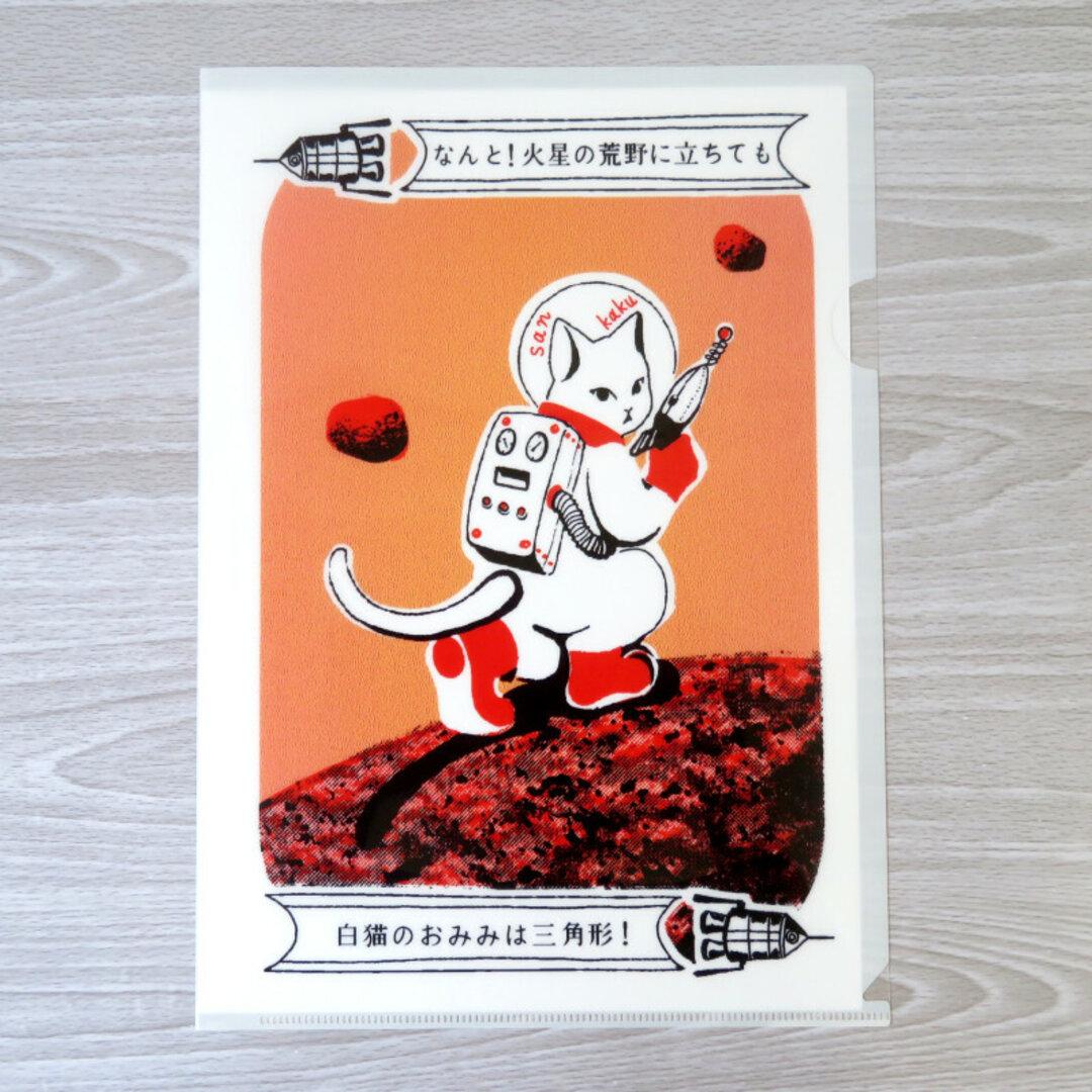 A4クリアファイル『なんと三角 火星探検』宇宙を旅する白猫マイカシリーズ