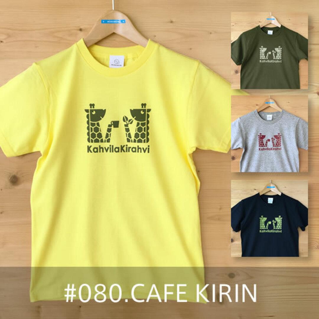 【受注生産】おとなTシャツ「CAFE KIRIN(カフェ・キリン)」