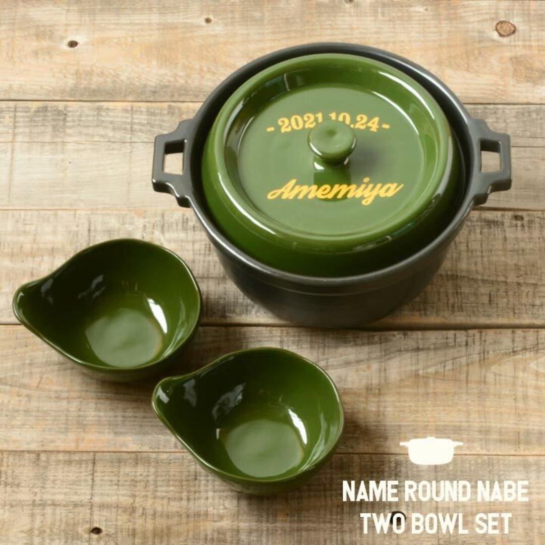 《送料無料》名入れ レタリング 土鍋 ラウンド キャセロール鍋20cm+ボウル2個セット グリーン /n207gr
