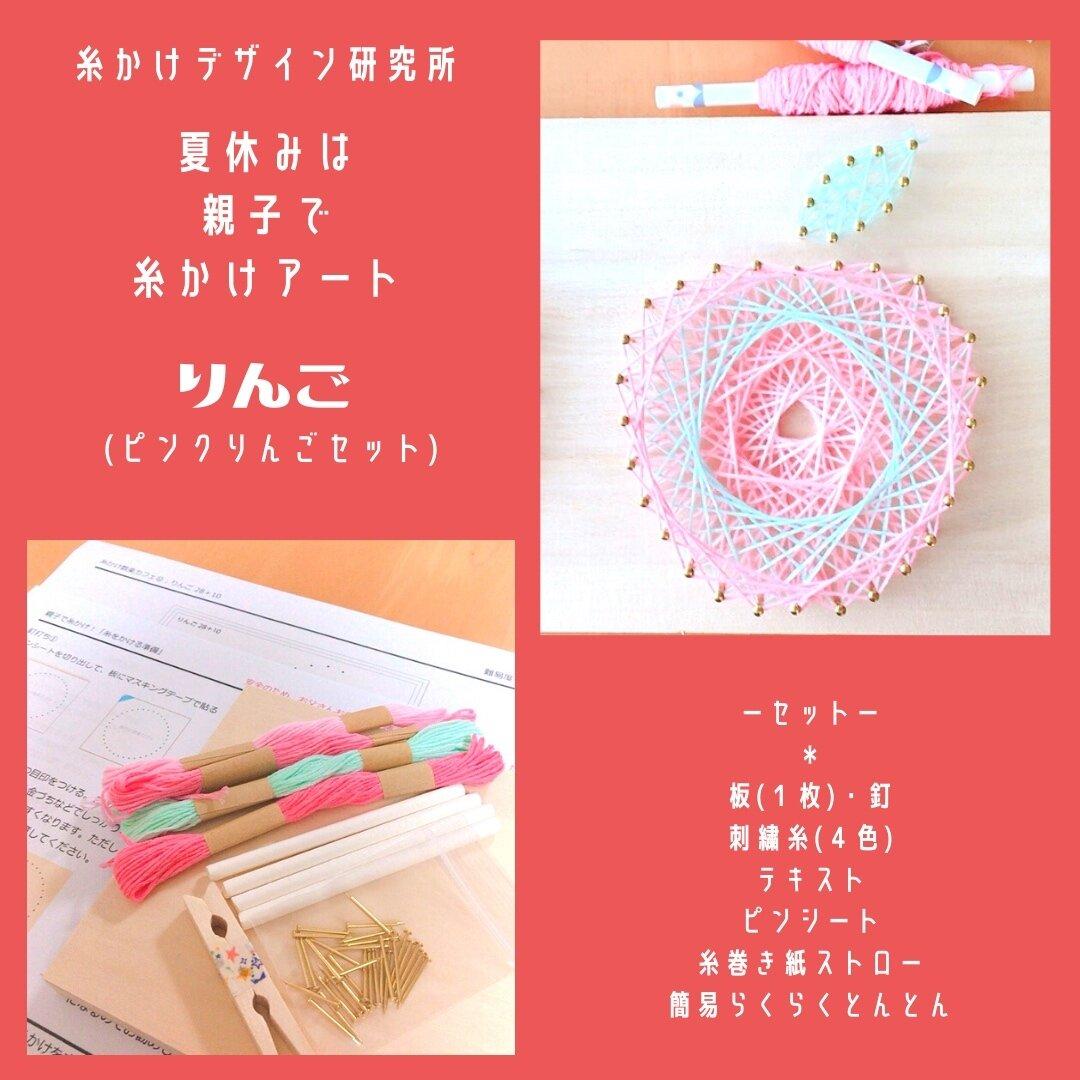 【手作りキット】糸かけアート -りんご- (ピンクりんごセット)