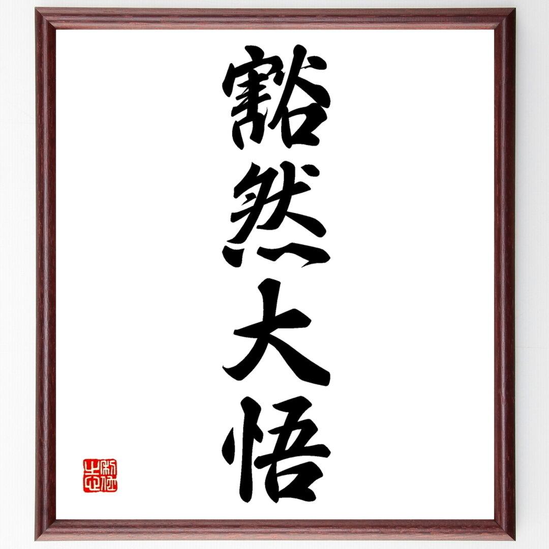 四字熟語書道色紙「豁然大悟」額付き/受注後直筆(Z6961)
