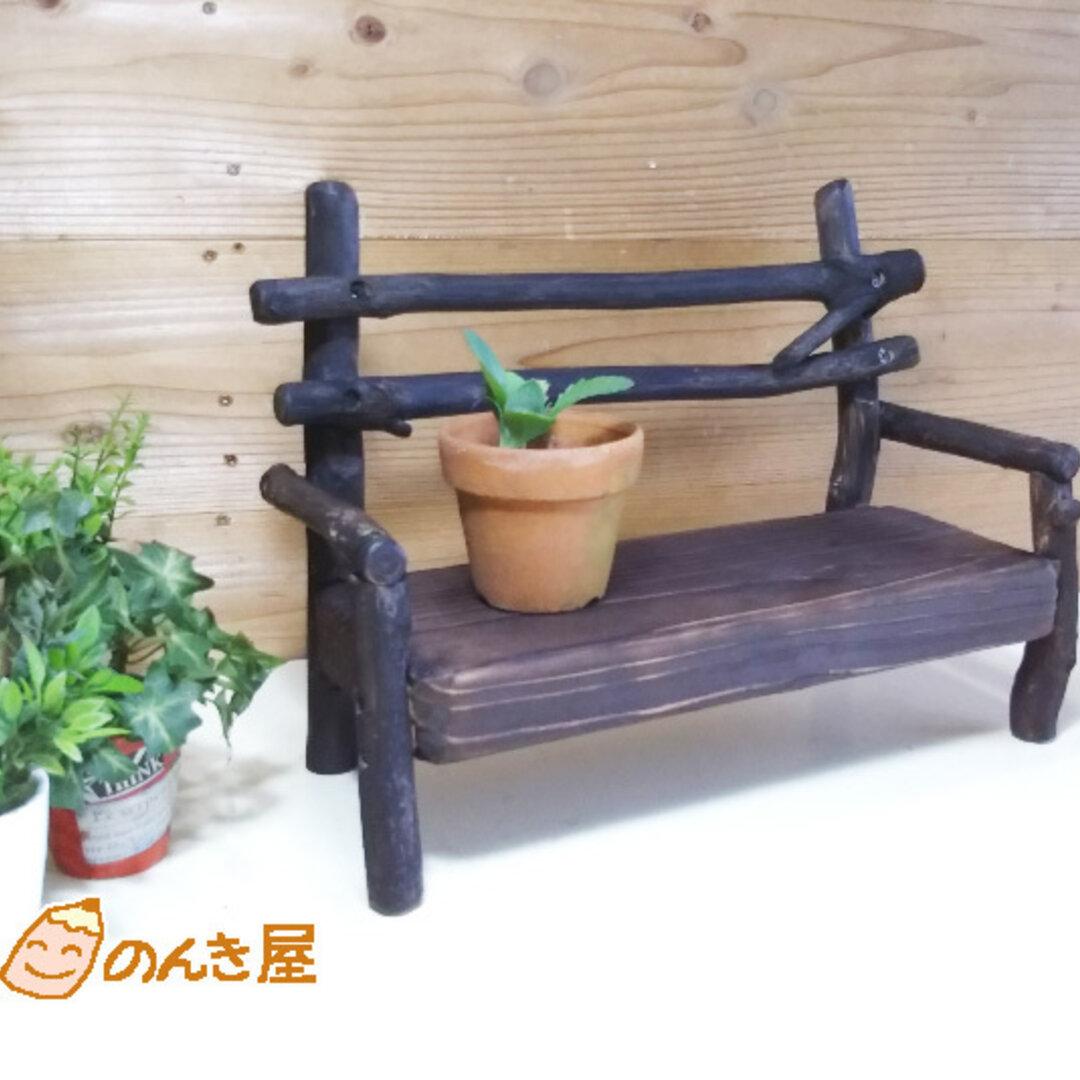自然木ベンチ17 ラック 飾り台