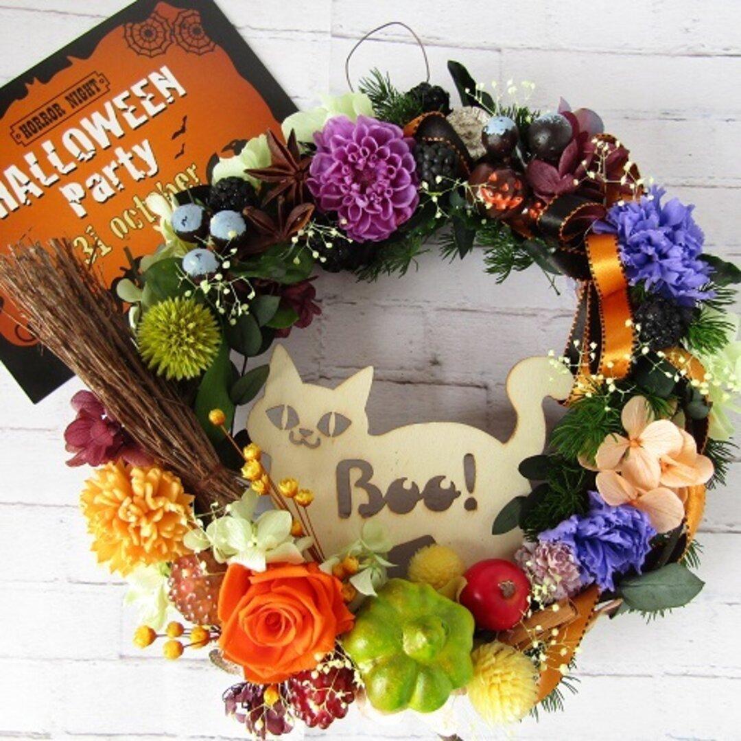 ハロウィンの夜はにぎやか♪魔女のほうきとネコ オレンジと紫のお花のフラワーリース 秋のインテリア ギフト