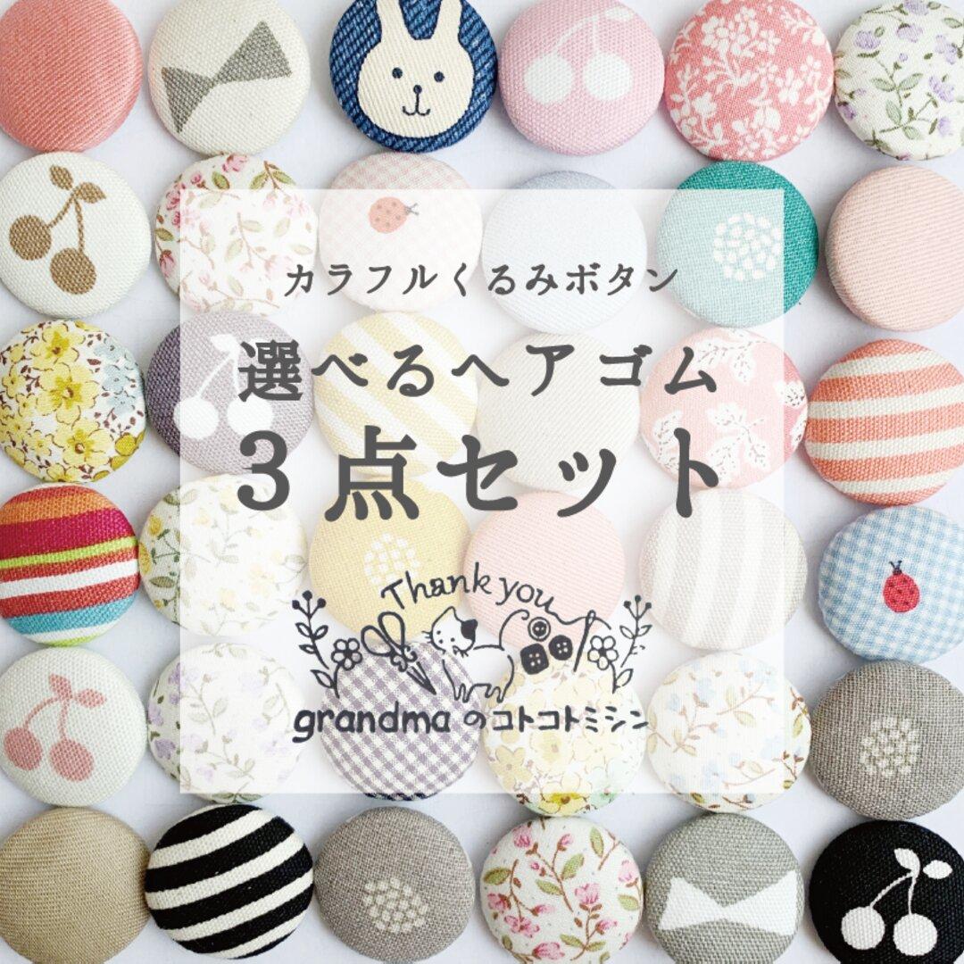 ♡🌷🌈 選べるくるみボタンのヘアゴム3本セット 🌈🌷♡
