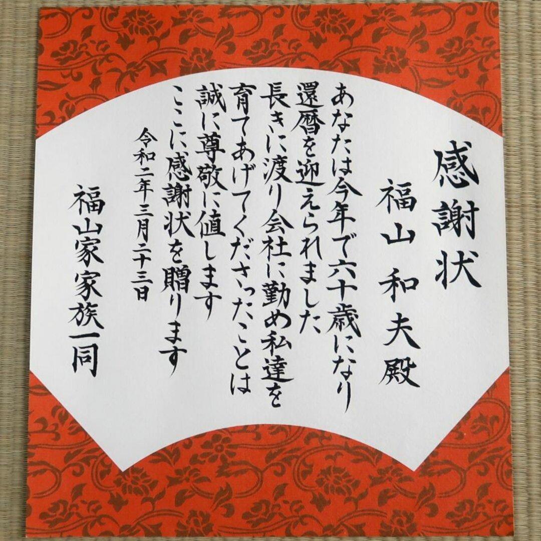 """""""オーダーメイド感謝状"""" 子育て感謝状や還暦、古稀、喜寿、傘寿祝いなど心を込めてお書きします"""