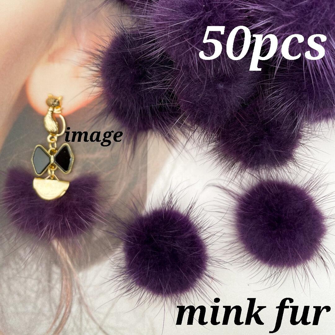 【SPECIAL♡SALE】01【約50個♡】mink fur