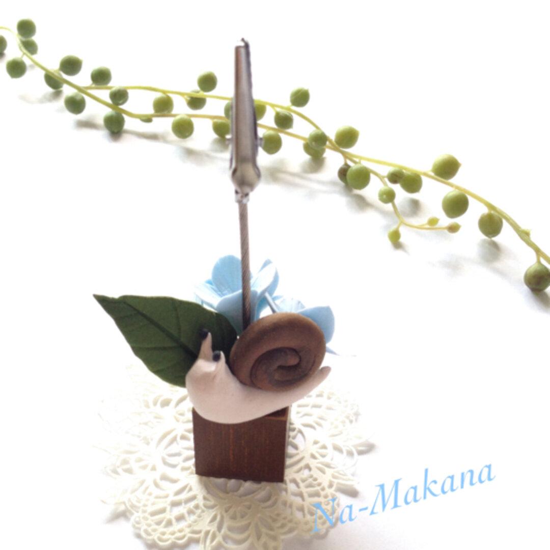 【再販×2】紫陽花とカタツムリのメモスタンド