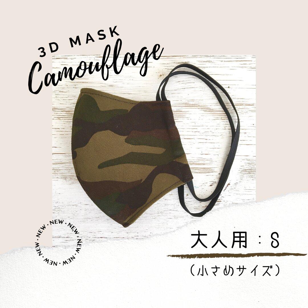★おしゃれを楽しむ♪迷彩柄3D立体マスク(大人用S:小さめサイズ)1枚