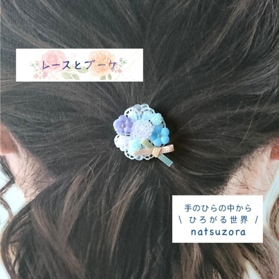 レジンフラワーとレースの花束ヘアゴム(ブルーパープル)