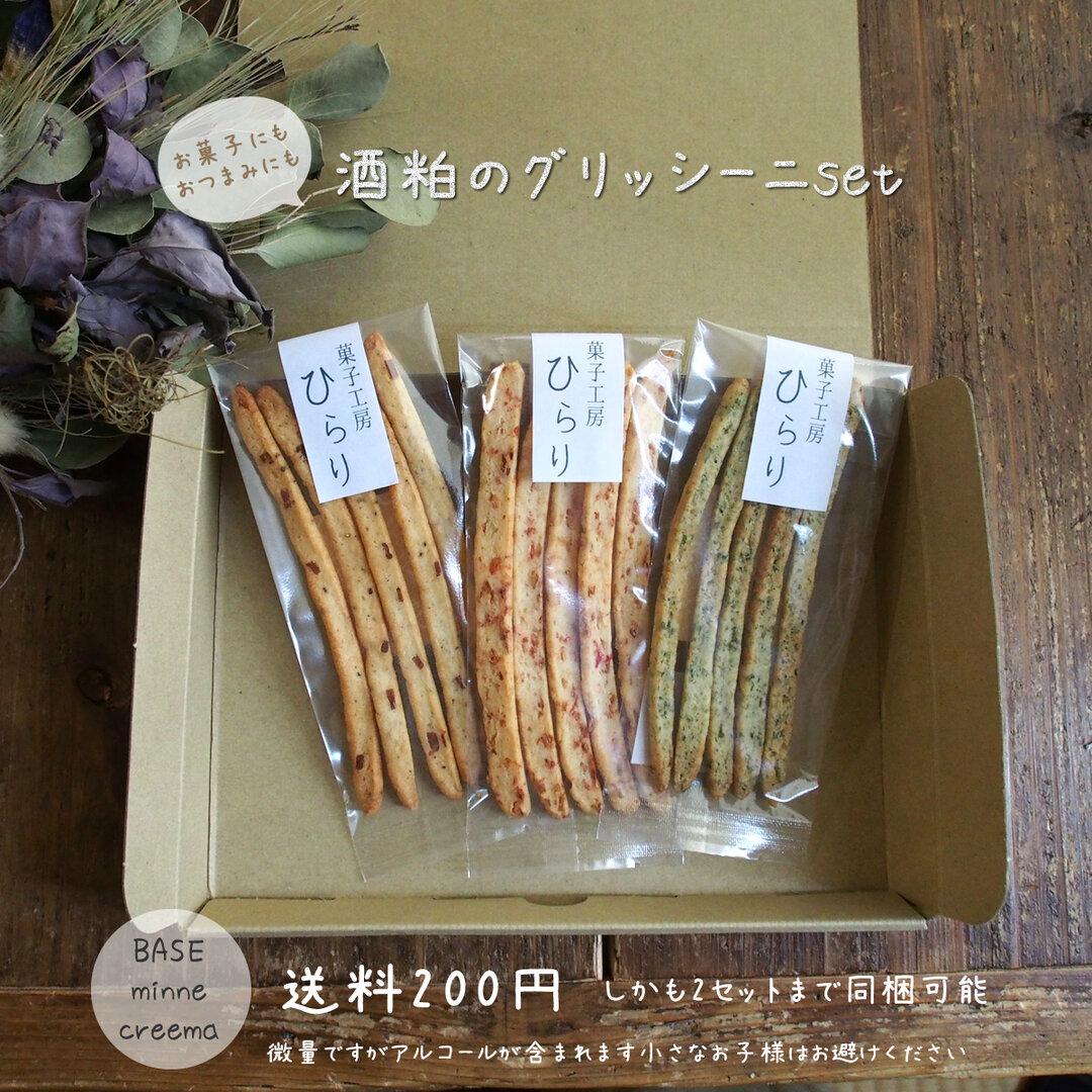 【送料200円!】菓子工房ひらり 酒粕のグリッシーニセット