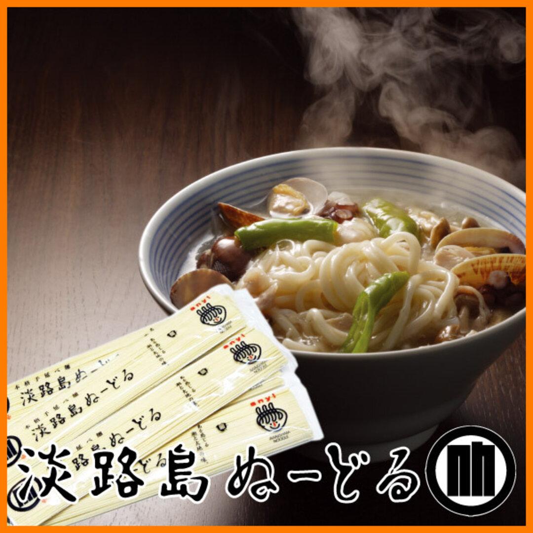 淡路島ぬーどる 1.5kg (300g×5袋) 本格手延べ麺 森崎製麺所 素麺 ソーメン パスタ 焼きそば ヌードル