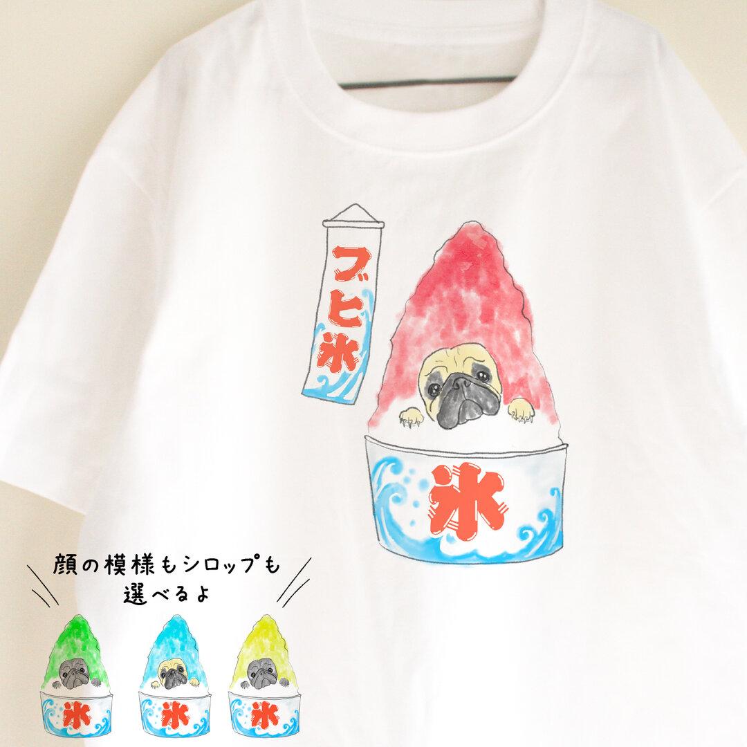 【名入れ】パグTシャツ かき氷 お出かけ T 親子コーデ