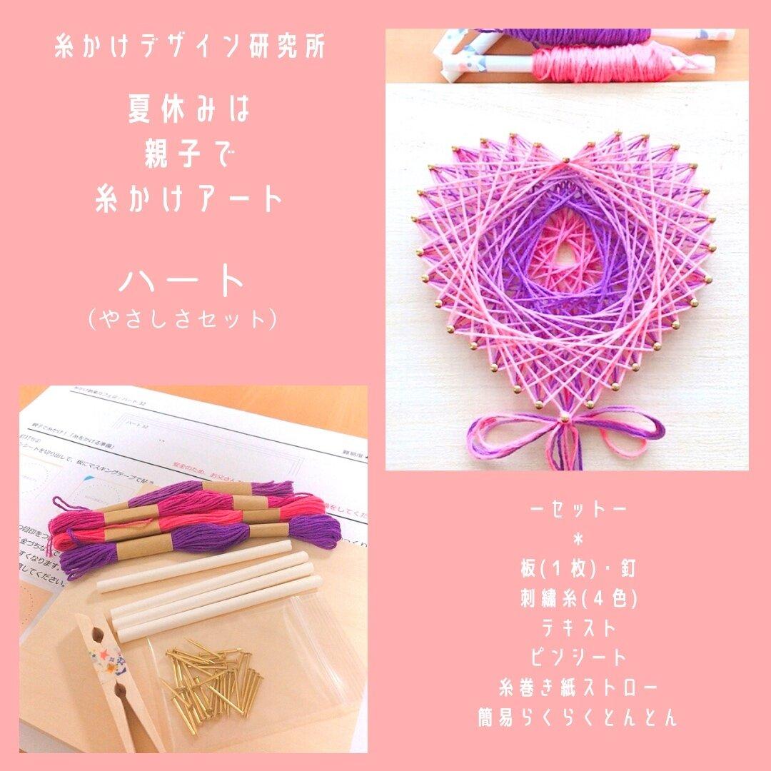 【手作りキット】糸かけアート -ハート- (やさしさセット)