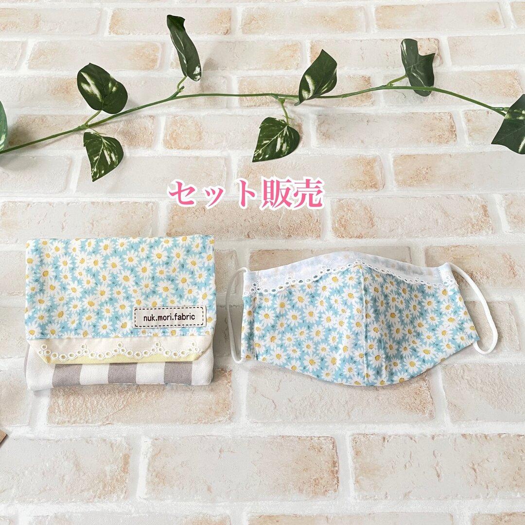 【セット販売】こども用肌にやさしい布マスク&お花畑の移動ポケット(水色)