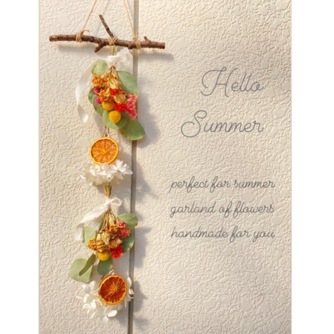 夏 オレンジとドライフラワーの縦型ガーランド