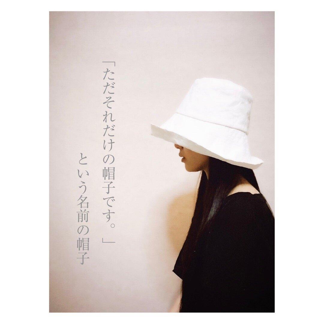 「ただそれだけの帽子です。」という名前の帽子。/  ホワイト