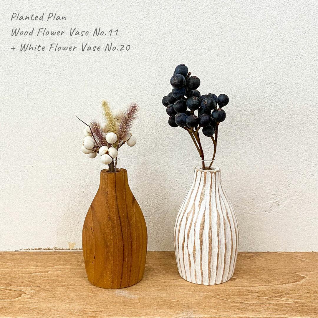 一輪挿し No.11 & 花瓶 No.20ホワイト【2点セット】 木製 フラワーベース ドライフラワー 一輪挿し 玄関インテリア 北欧