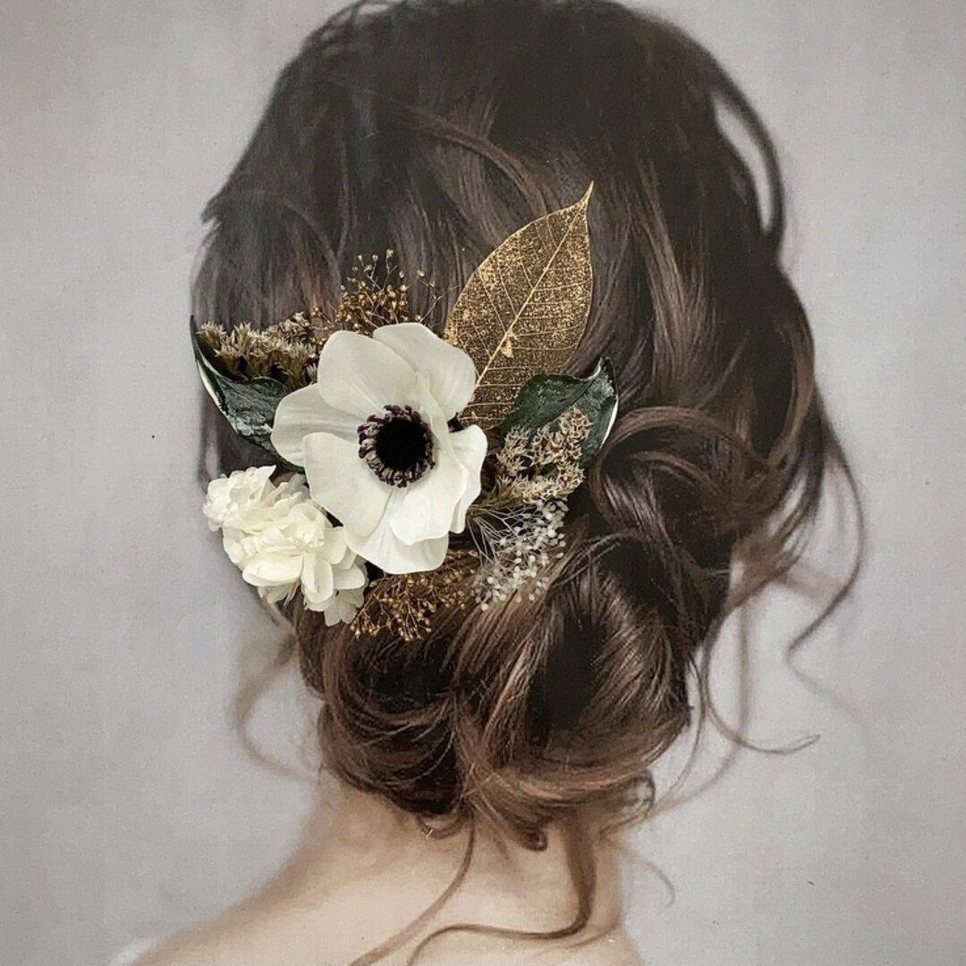 《再販》アネモネ ドライフラワー ヘッドパーツ 髪飾り ヘアアクセサリー 和装 ブライダル 白 結婚式 かすみ草 ゴールド リーフ 成人式