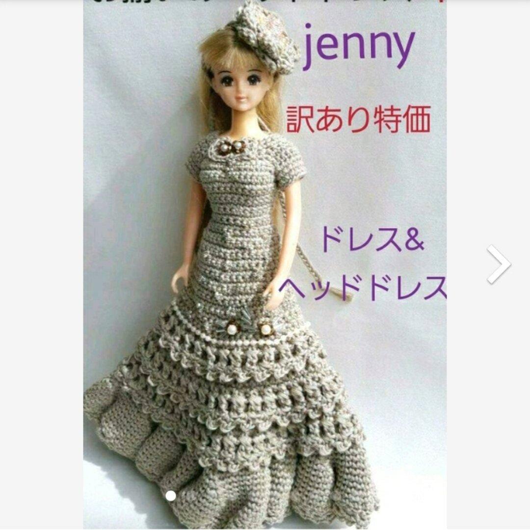 ジェニーちゃんお洋服セット 訳あり特価