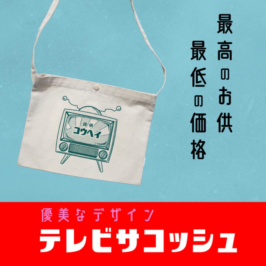 【名入れ】テレビ サコッシュ お出かけ カワイイ オリジナル レトロ