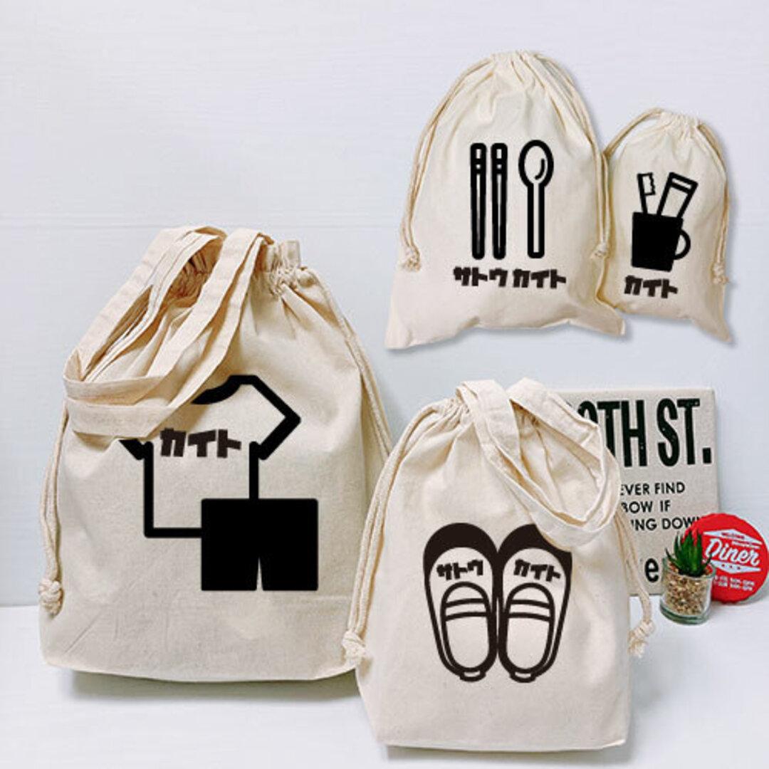 名入れ♪巾着(バリエ) 上履きバッグ 給食袋 コップ入れ シューズケース シューズバッグ コップ袋 体操着袋 体操着入れ 着替え袋