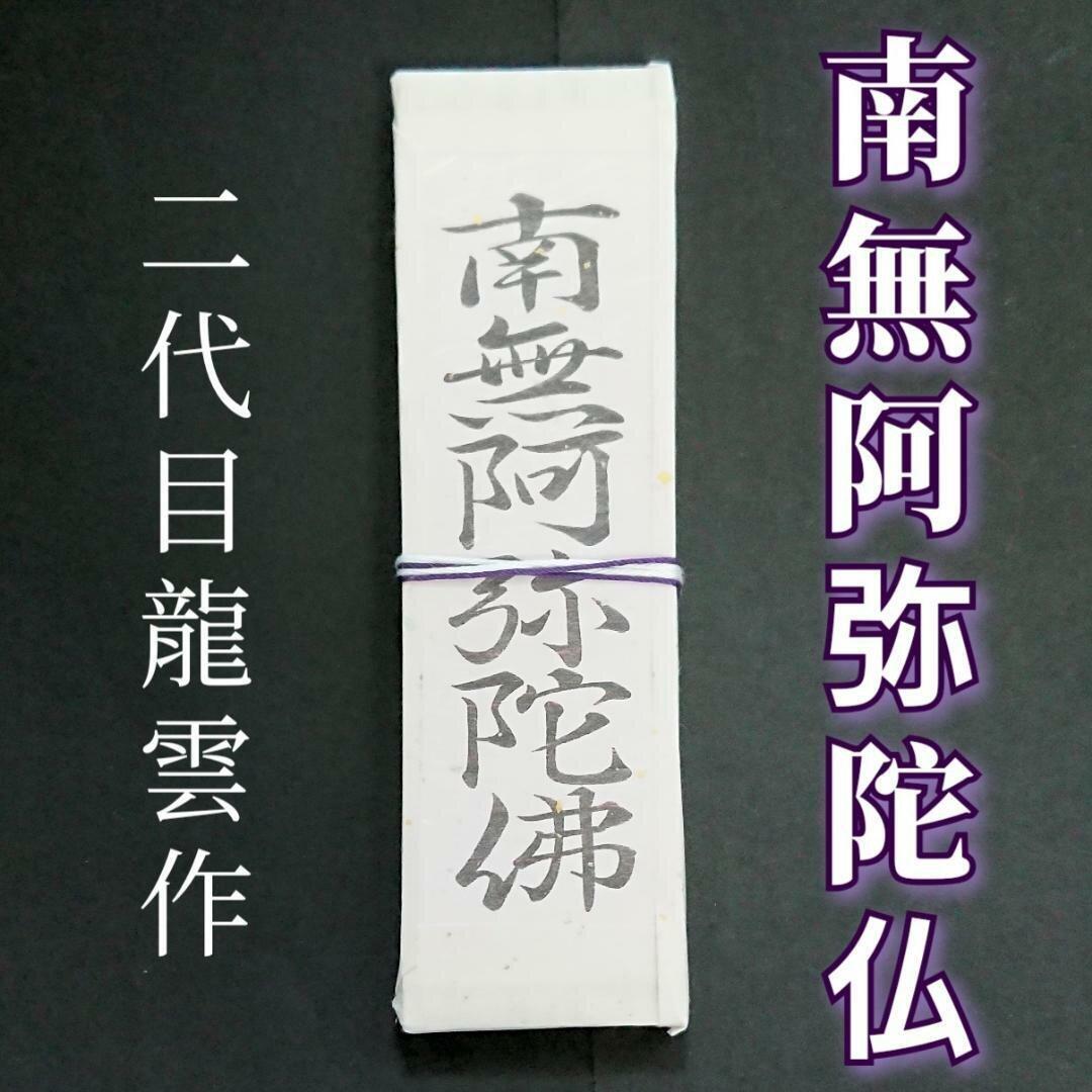 南無阿弥陀仏札 【2055】
