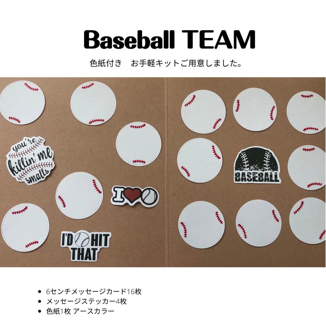 *色紙付き 野球部色紙 メッセージカードとステッカーのセット
