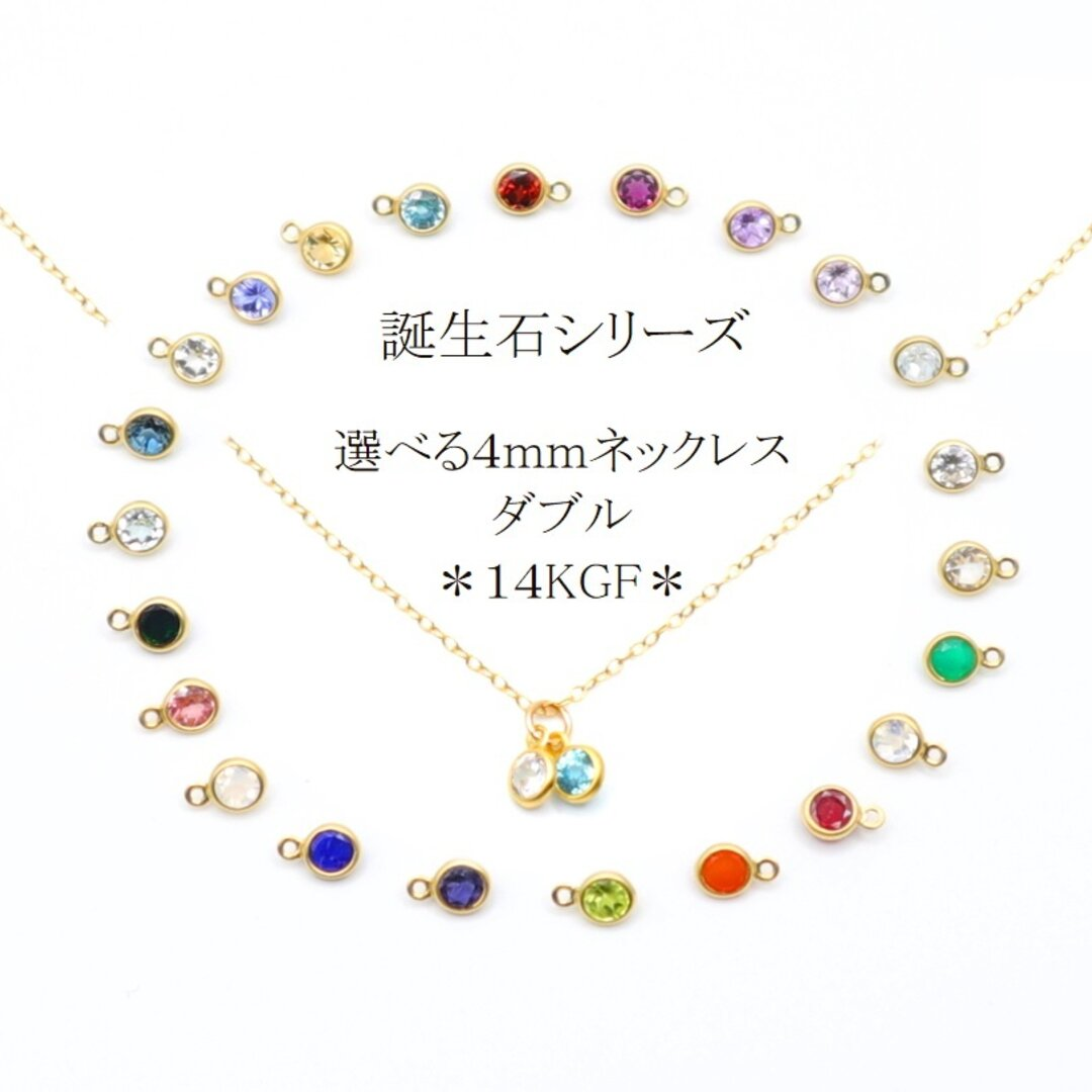 【大人気】幸せの誕生石ネックレス(2粒)*14KGF*