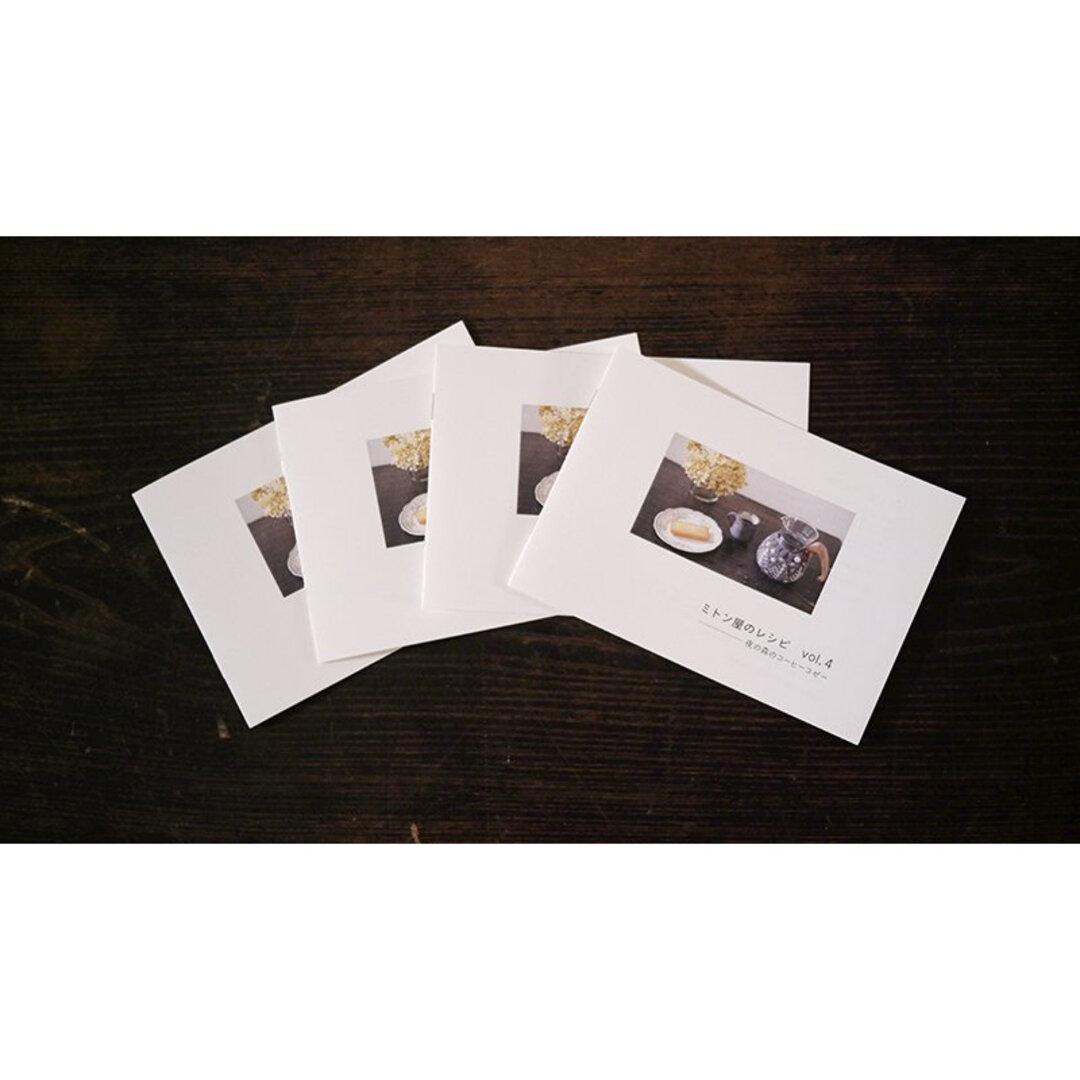 コーヒーコゼー・レシピ小冊子/夜の森柄