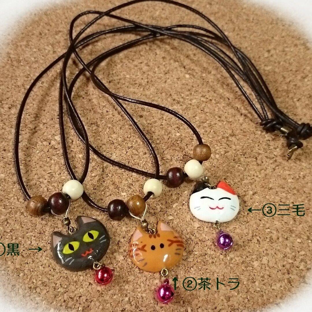 にゃんこネックレス・3種