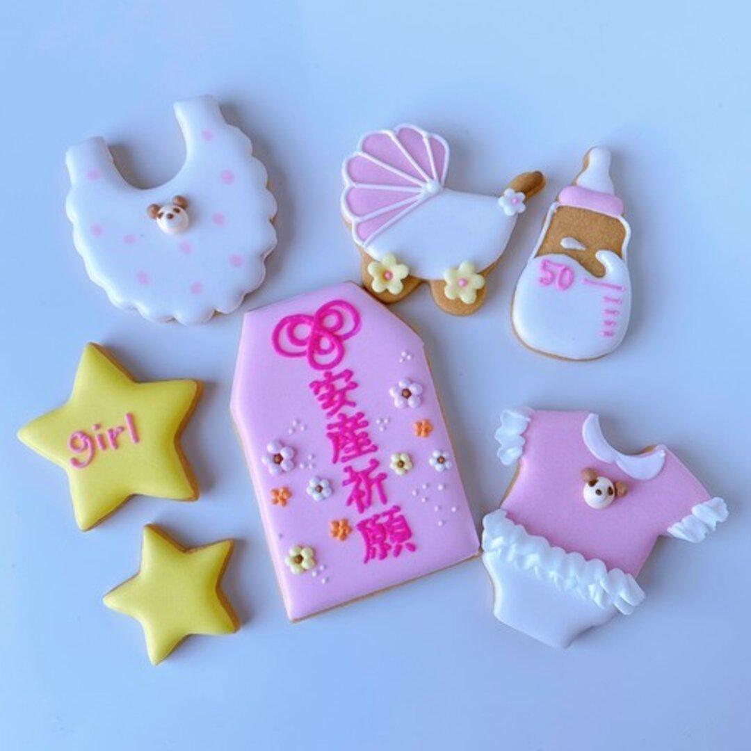 安産祈願クッキーセット【アイシングクッキー】