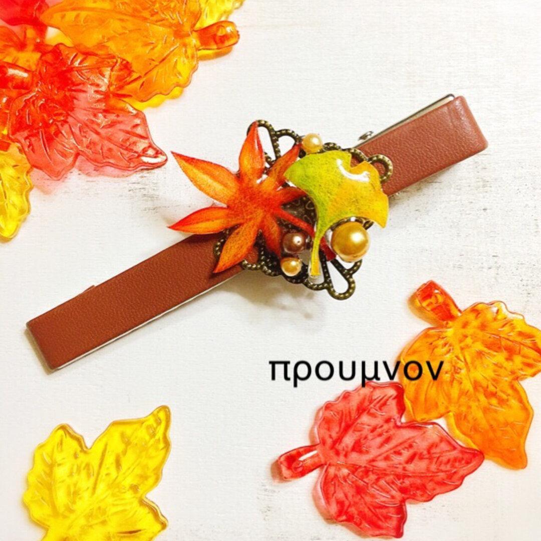 秋の葉っぱ 紅葉のヘアクリップ