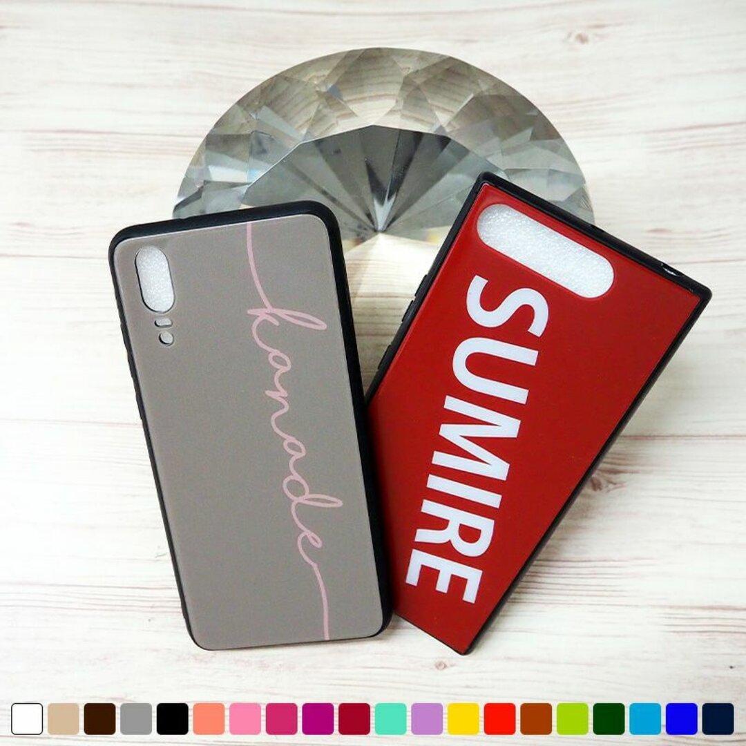 スマホケース ガラス 多機種対応【30色×名入れ印刷】名前 ネーム iPhone Xperia AQUOS Galaxy HUAWEI