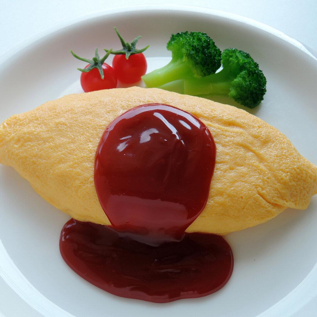 食品サンプル ケチャップオムライス【お皿付き】【ブロッコリートマト付】