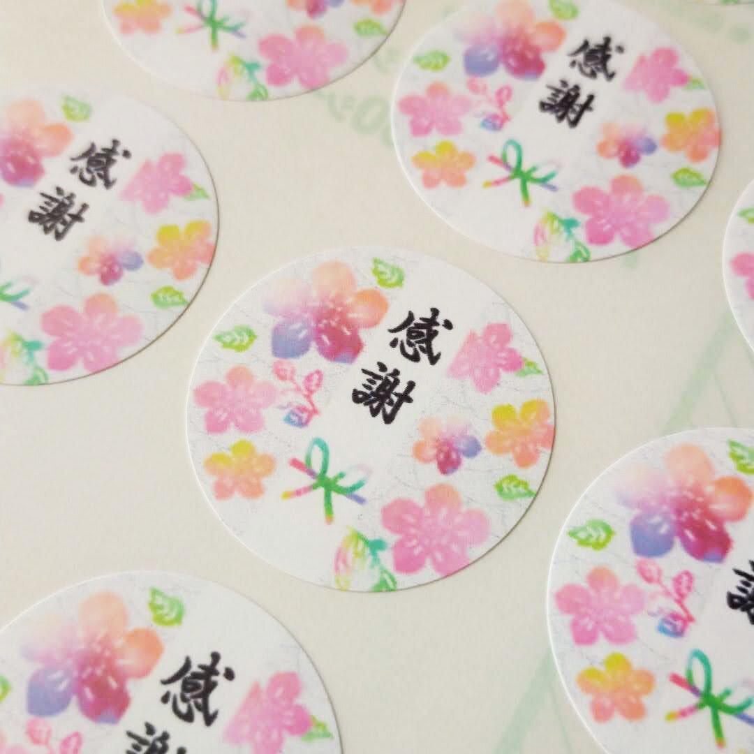 サンキューシール 感謝 沖縄の紅型をイメージ NO102